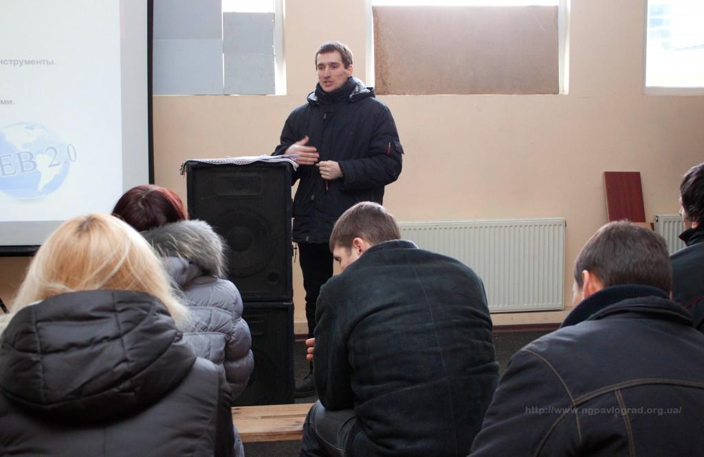 семинар Павлоград