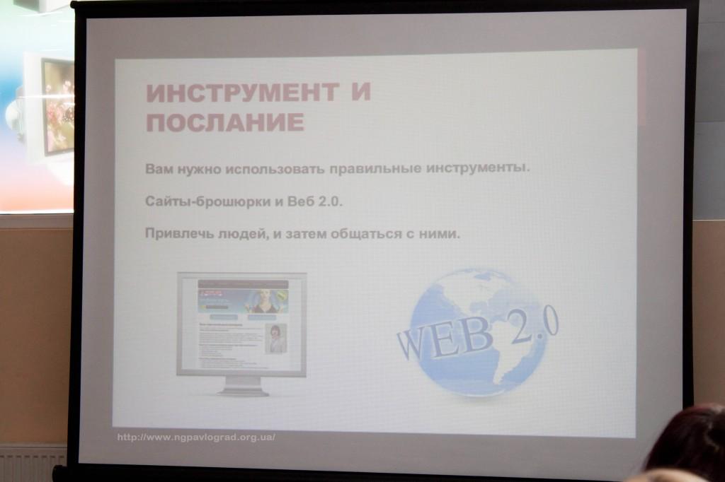семинар в Павлограде