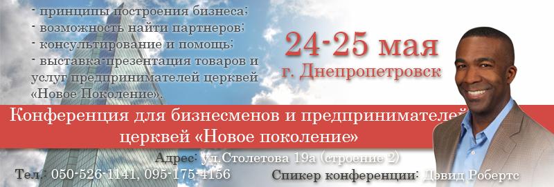 """Конференция для бизнесменов и предпринимателей церквей """"Новое Поколение"""""""