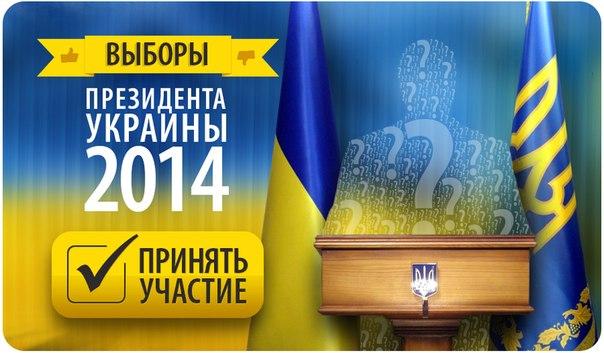 досрочные выборы президента Украины 2014