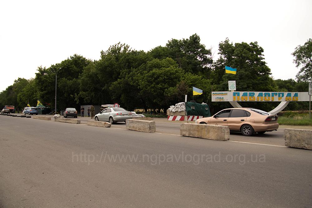 Блокпост Павлоград