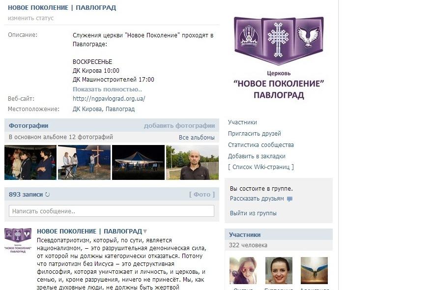 Павлоград Вконтакте