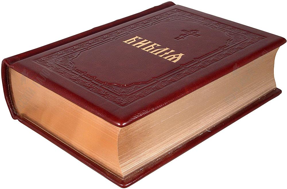 понять Библию