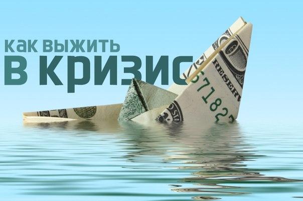 мировой экономический кризис 2015
