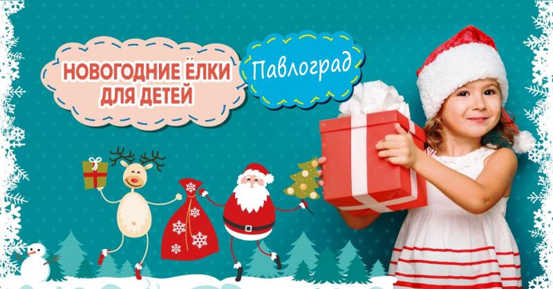 Детская новогодняя программа 2016