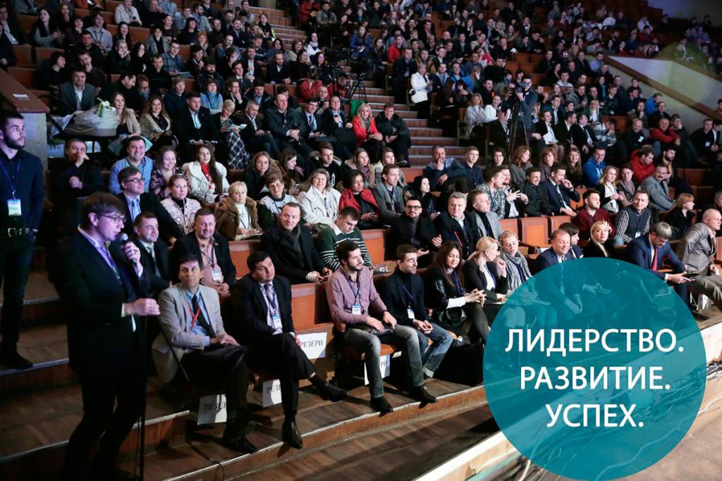 Глобальный Лидерский Саммит 2015