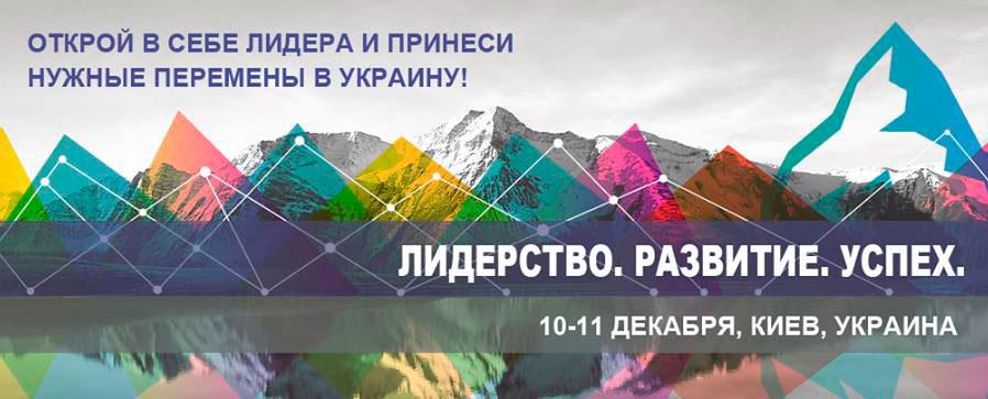 Глобальный Лидерский Саммит