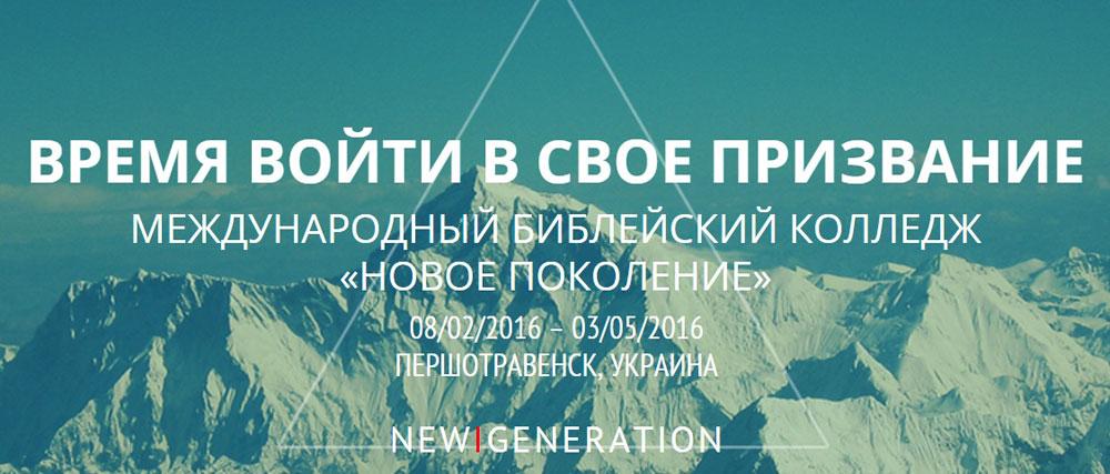 библейский колледж Новое поколение