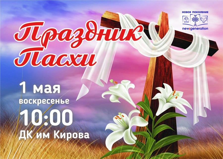 провести праздник Пасхи