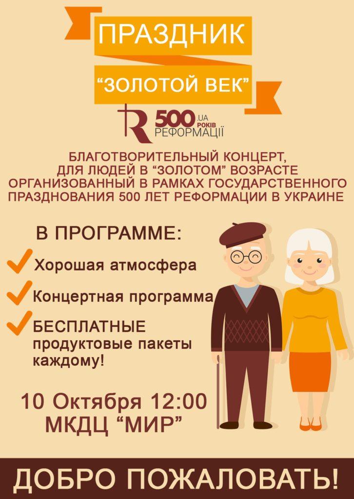 Праздник в Павлограде