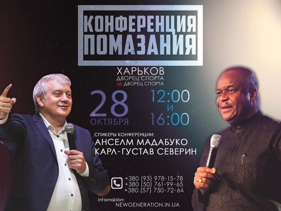 Конференция помазания Харьков
