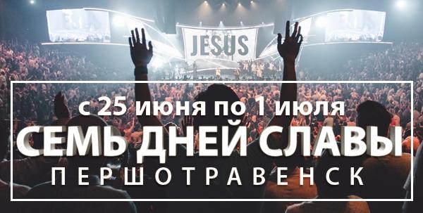 Конференция Семь дней славы
